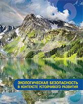 Экологическая безопасность в контексте Устойчивого Развития Кыргызстана