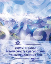 Экологическая безопасность Кыргызстана: точки приложения сил