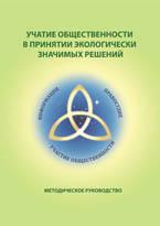 Руководство по участию общественности в принятии экологически-значимых решений