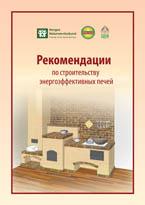 Рекомендации по строительству энергоэффективных печей