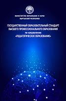 """Государственный образовательный стандарт высшего профессионального образования по направлению """"Педагогическое образование"""""""