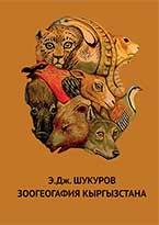 Зоогеография Кыргызстана