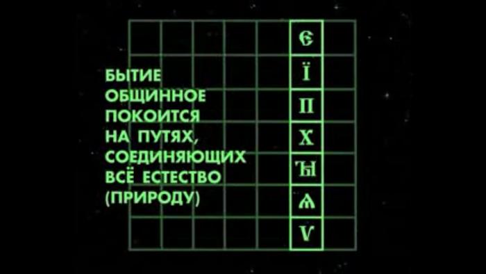 Zoznamka Sans nápis