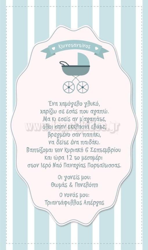 προσκλητήριο βάπτισης