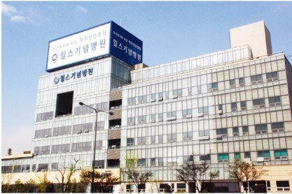 Find Neurosurgery prices at Wiltse Memorial Hospital in Republic of Korea