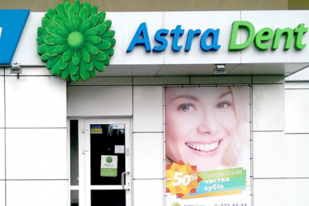 Check best treatment prices in Ukraine at Astra Dent Dental Clinic