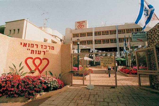 клиника реабилитации в израиле реут