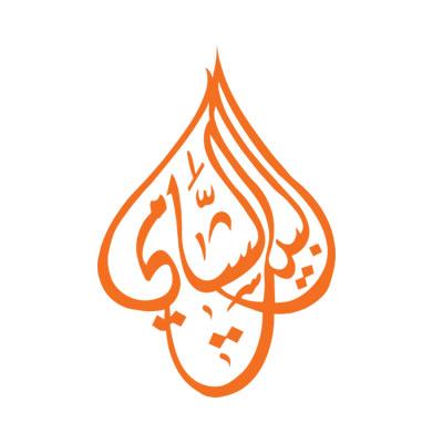 Al Biet Al Shami