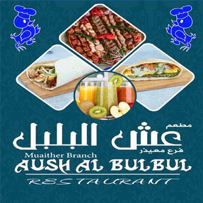 Aush Al Bul Bul