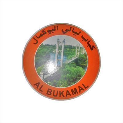 Al Bu Kamal Restaurant