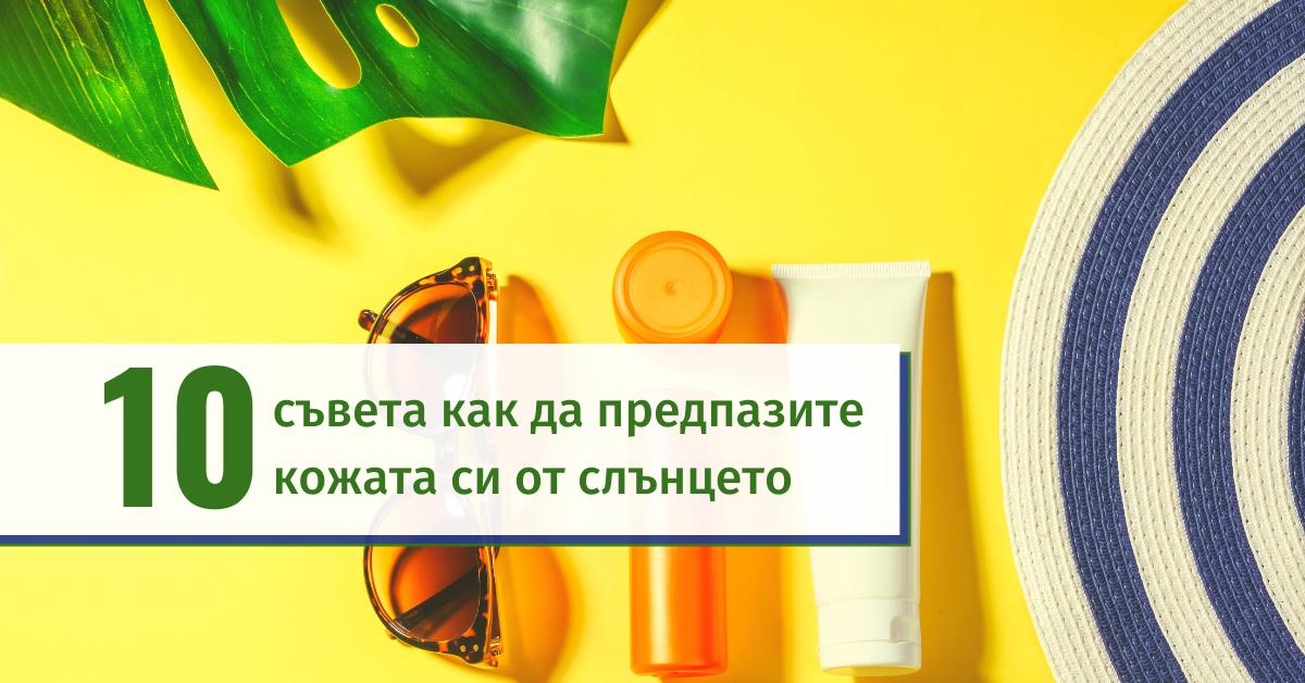 10 съвета как да предпазите кожата си от слънцето