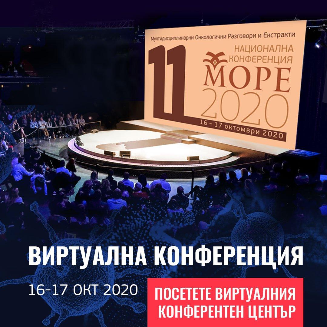 11-а конференция Море е онлайн