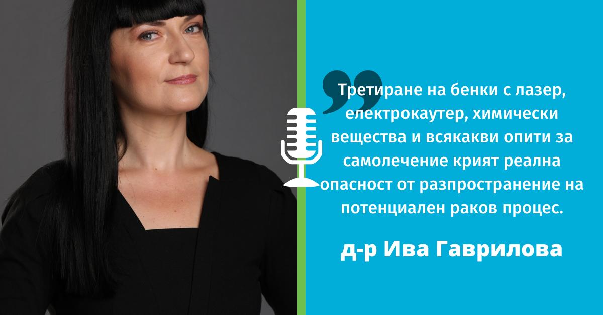 Интервю с д-р Ива Гаврилова