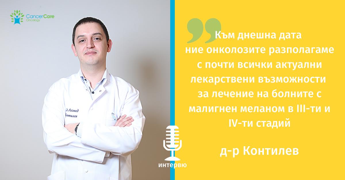 доктор Контилев интервю за меланом