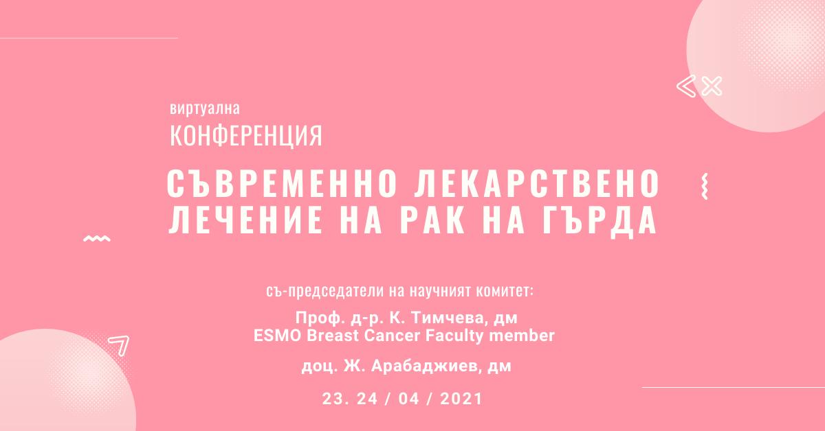 Конференция рак на гърда