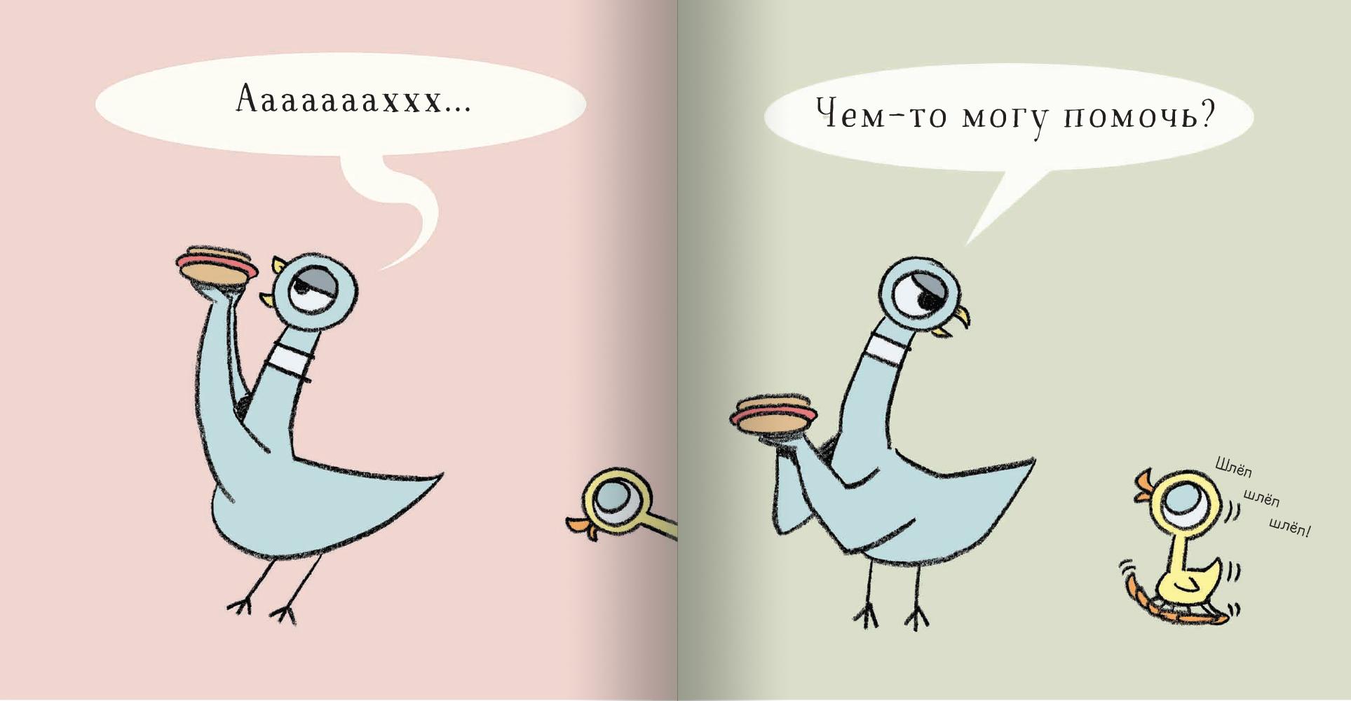 Мо Виллемс, голубь находит хот-дог