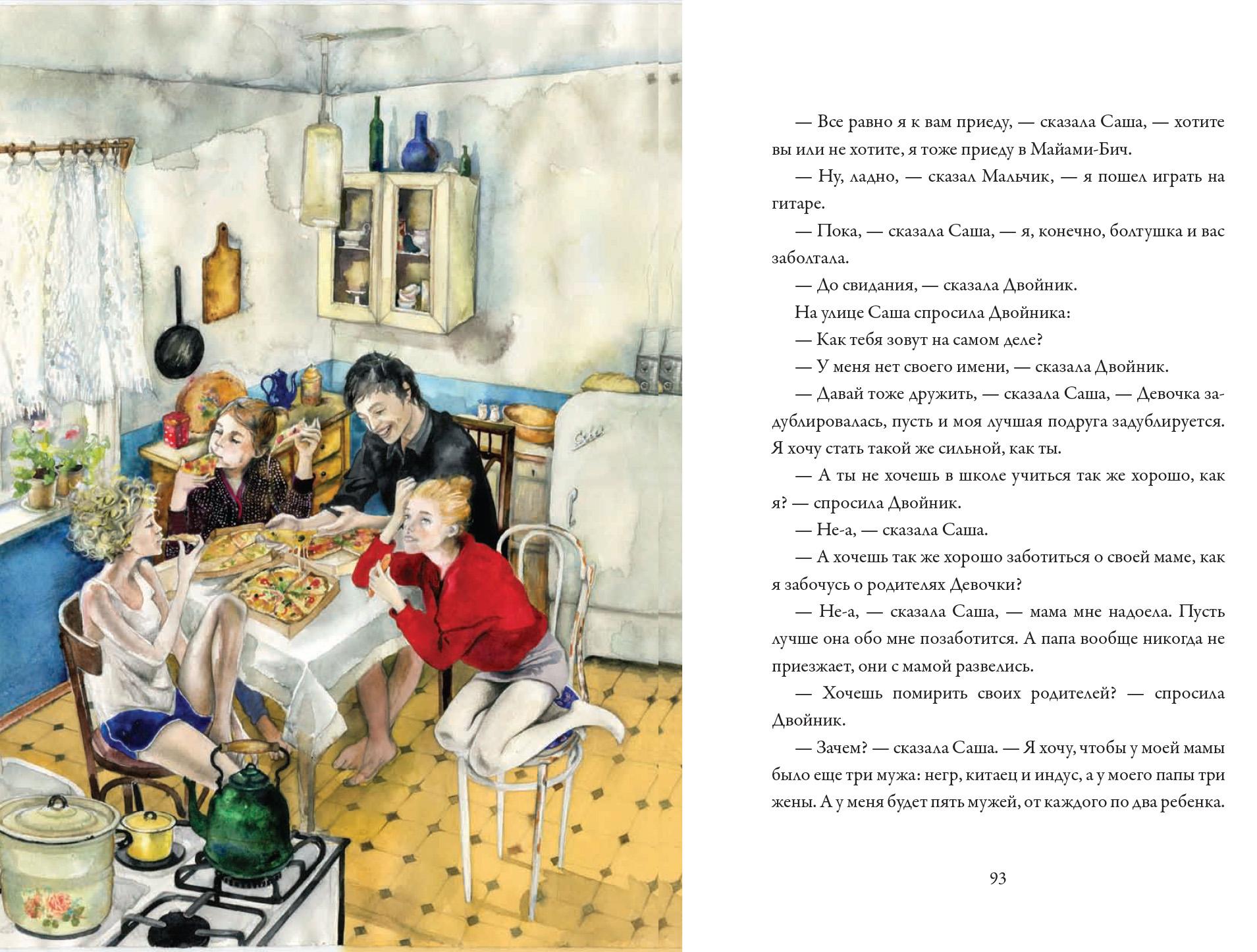 картинка из книги девочка