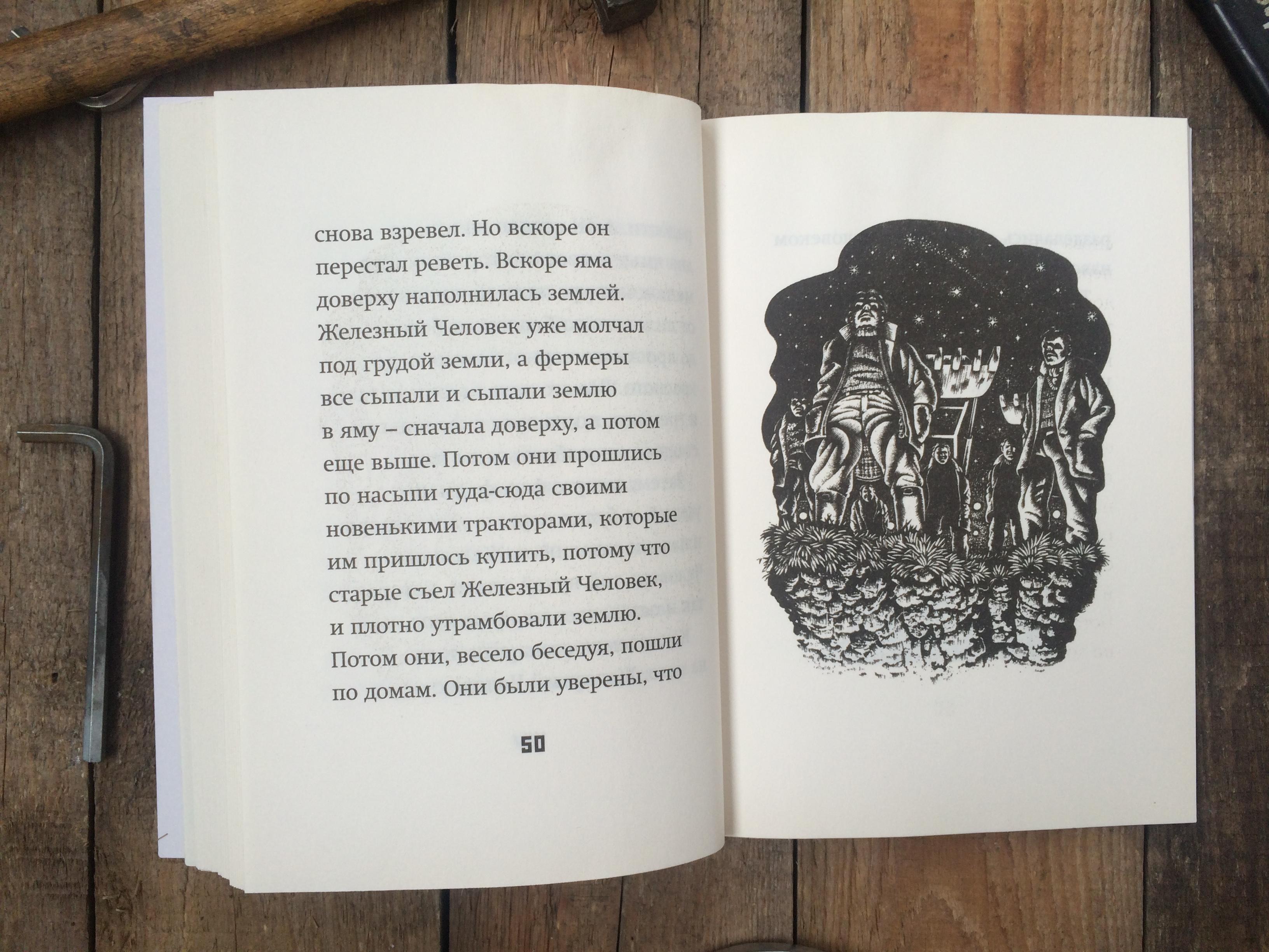 «Железный человек» Тэда Хьюза