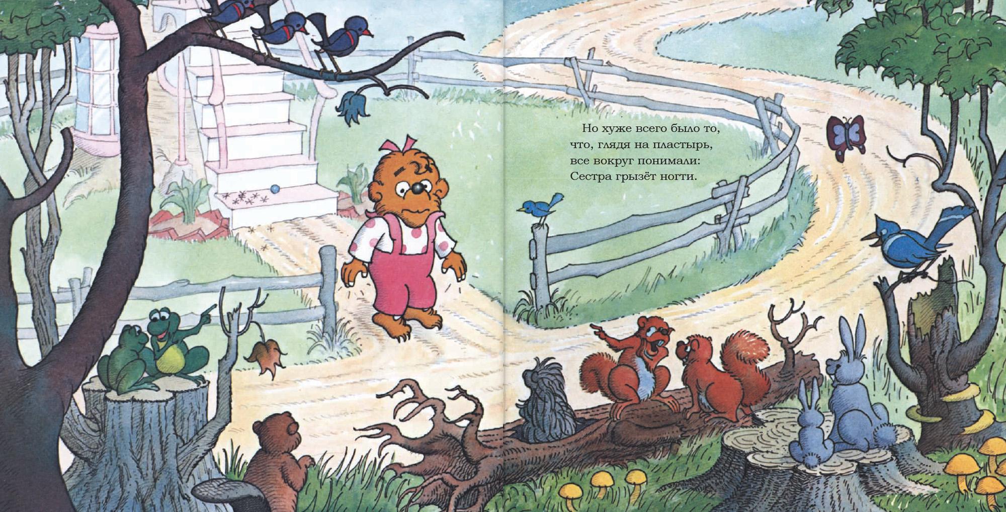 Иллюстрация из детской книги Плохая привычка