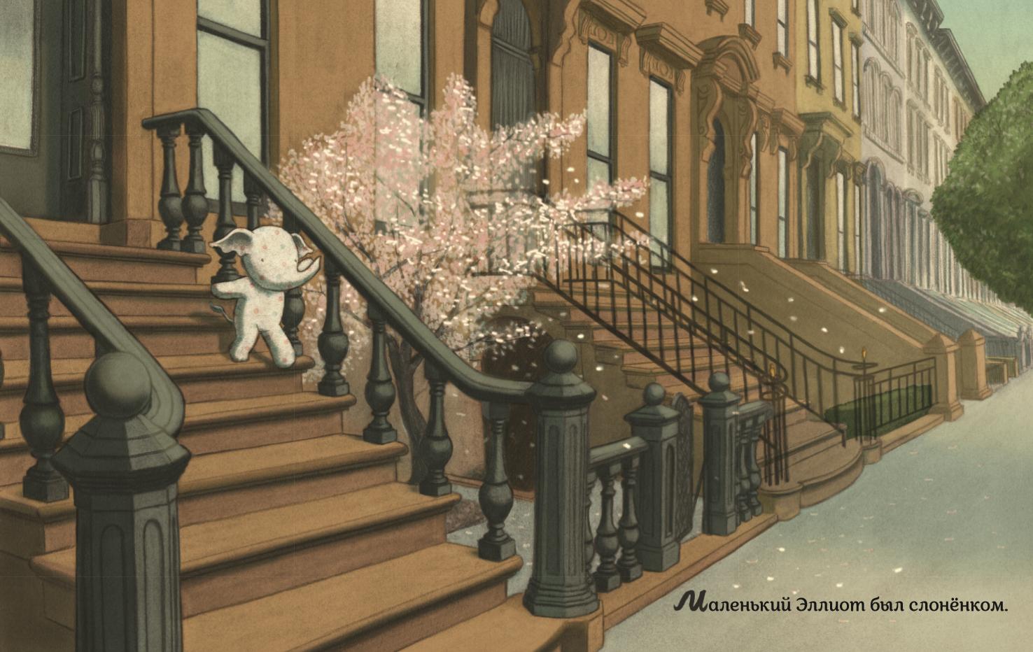Иллюстрация из книги маленький эллиот в большом городе