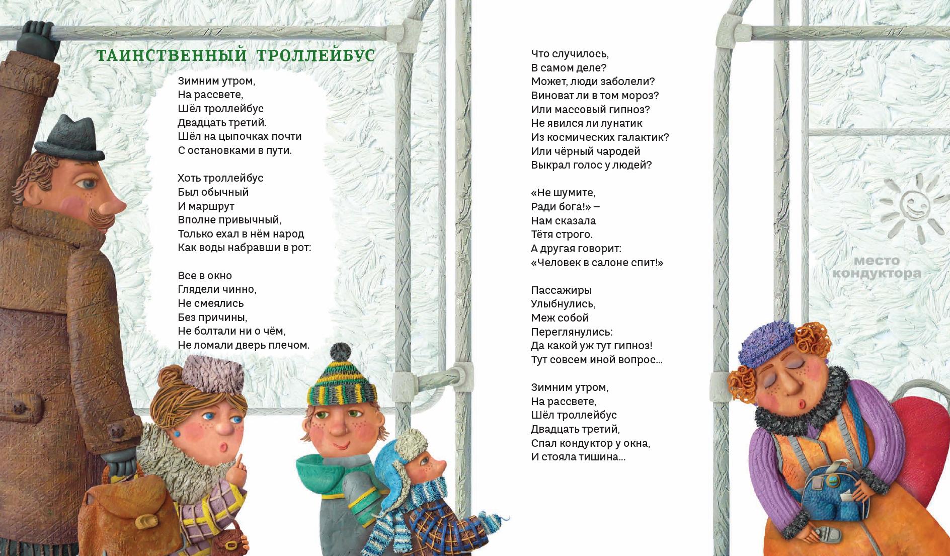 Детские книги, стихи для детей, детские стихи, поэзия для детей, елена харламова, русские стихи для детей