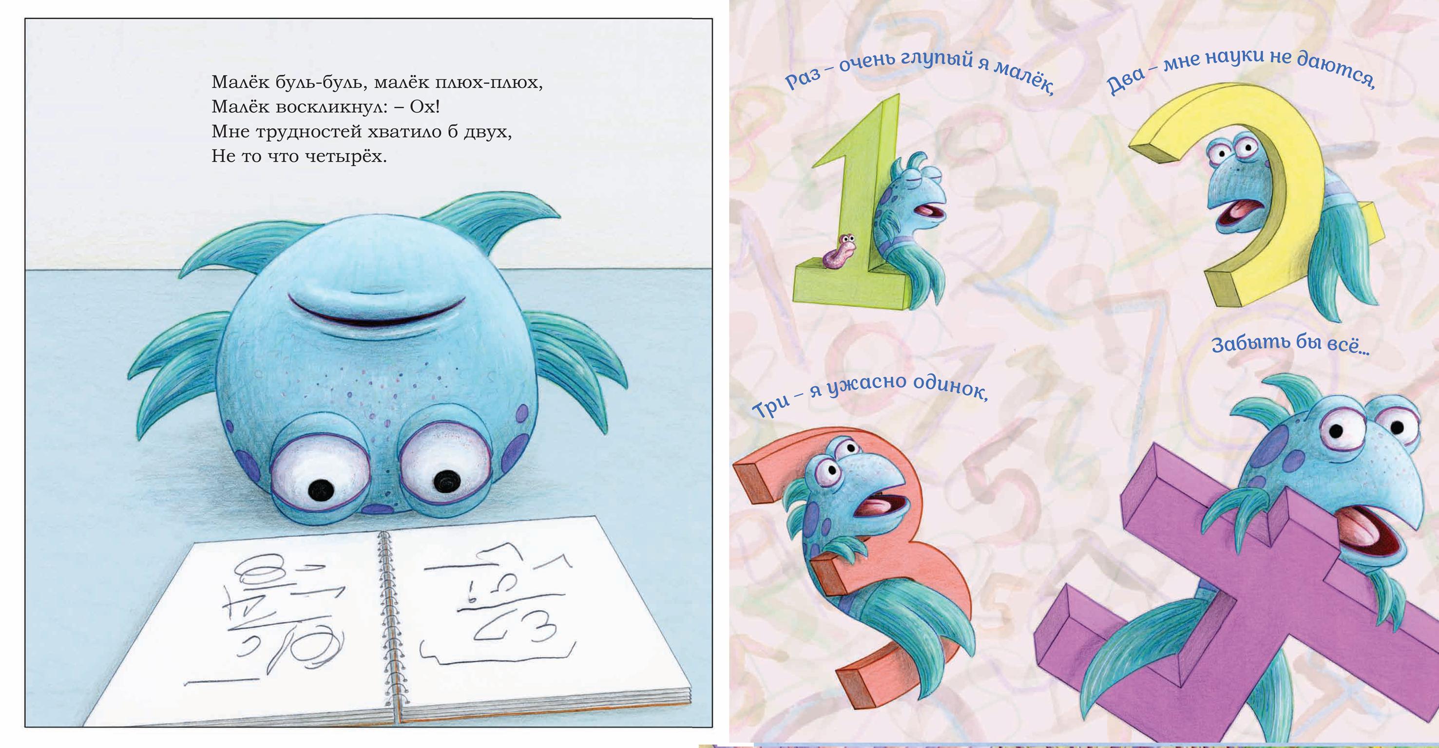 иллюстрации из книги рыбка унывака идет в школу
