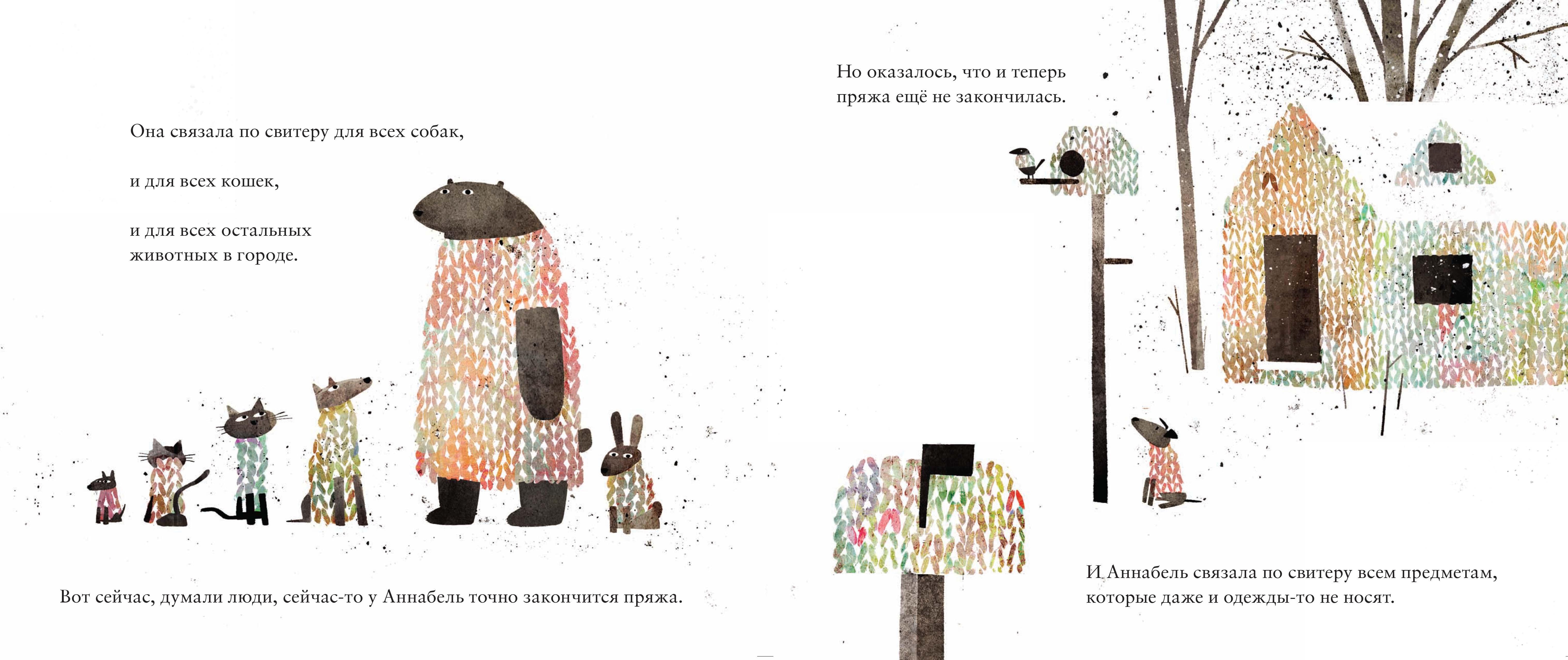 Иллюстрация из книги Мака Барнетта и Джона Классена Волшебная пряжа