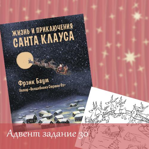 Новогодний развивающий Адвент календарь