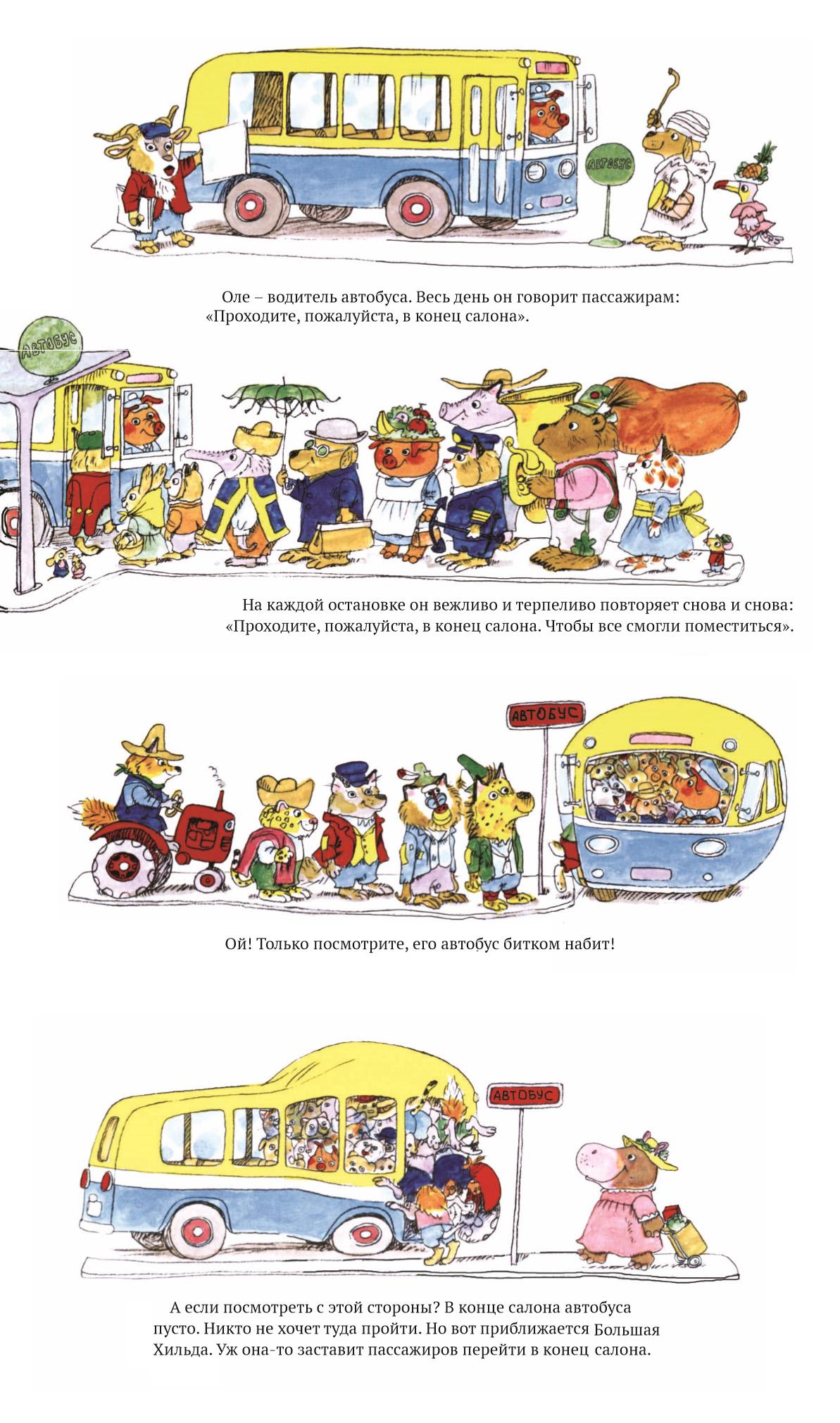 Иллюстрация из книги Ричарда Скарри Веселые истории