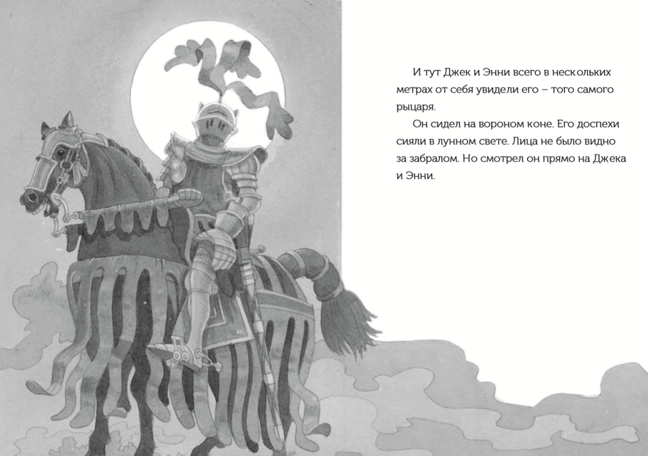 Иллюстрация из книги рыцарь на заре