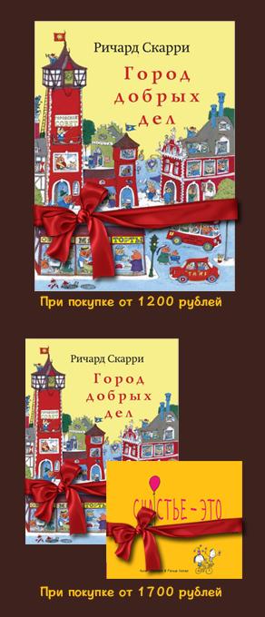 Подарки при заказе на сайте