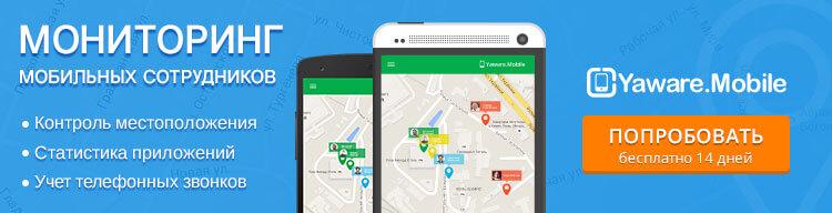 Мониторинг мобильных сотрудников