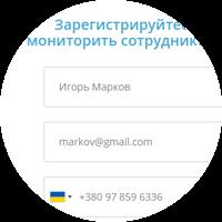 Регистрация в сервисе Yaware.Mobile