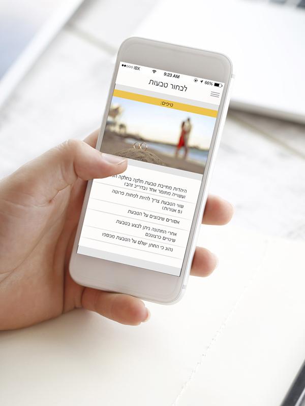 אפליקציית חתונות