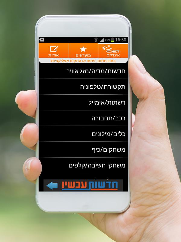 אינדקס אפליקציות