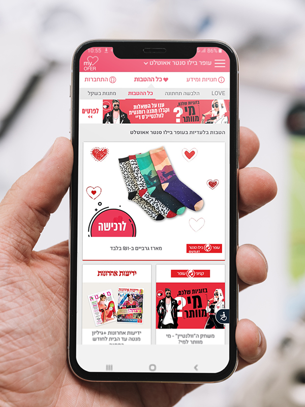 פיתוח אתר ואפליקציה מועדון צרכנות לקניוני עופר