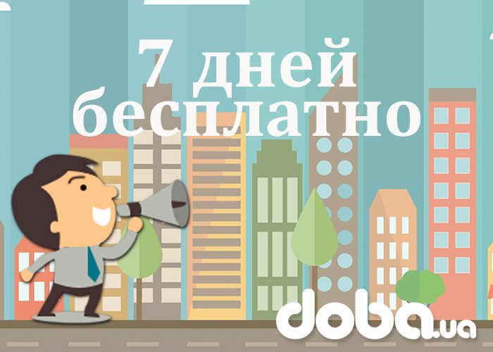 """Акция """"7 дней бесплатно"""""""