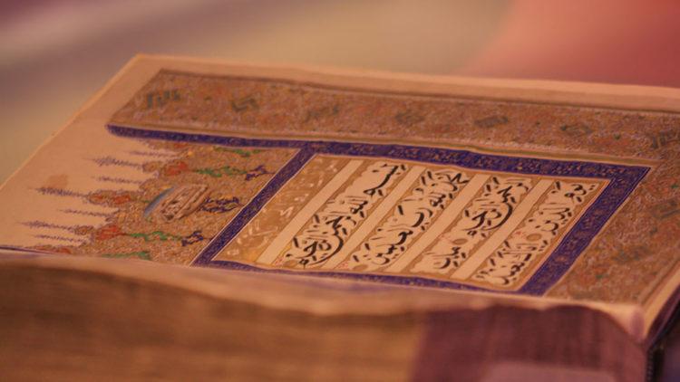 قرآن، مصحف، الفاتحة