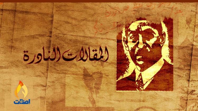 مصطفى صادق الرافعي، المقالات النادرة