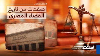 ملف صفحات من تاريخ القضاء المصري
