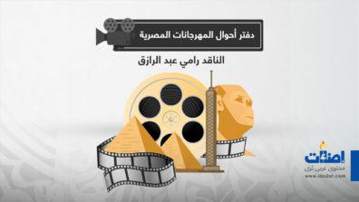 دفتر أحوال المهرجانات المصرية