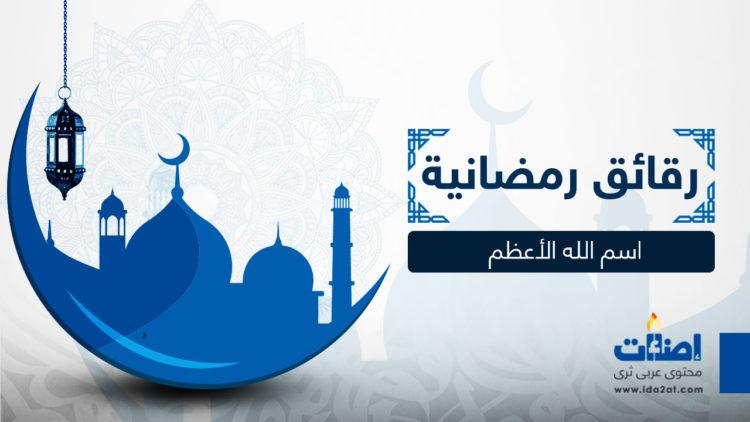 اسم الله الأعظم، رقائق رمضانية