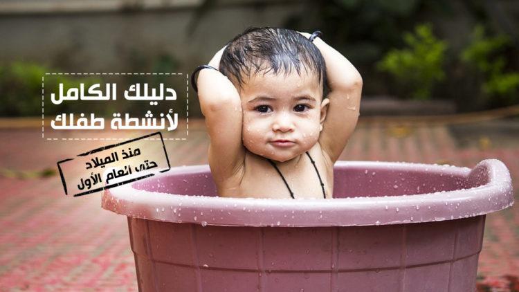 أنشطة الطفل، أنشطة العام الأول، تنمية مهارات الطفل، طفل