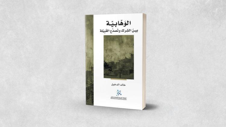الوهابية بين الشرك وتصدع القبيلة، خالد الدخيل