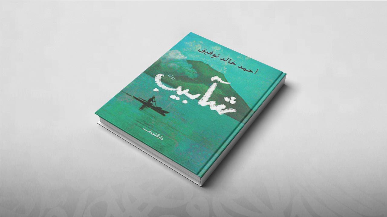 أحمد خالد توفيق, روايات, شآبيب