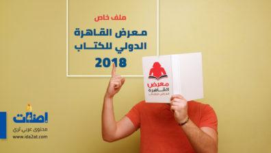 معرض القاهرة الدولي للكتاب 2018