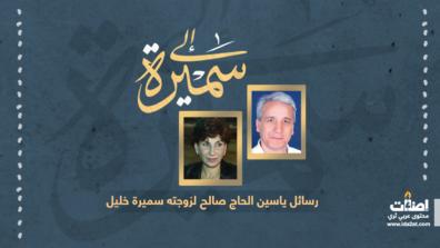رسائل إلى سميرة ياسين الحاج صالح