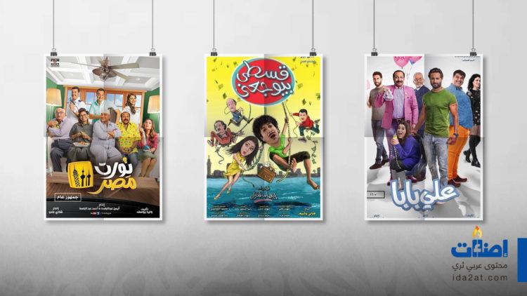 أفلام مصرية, سينما, علي بابا, قسطي بيوجعني, نورت مصر
