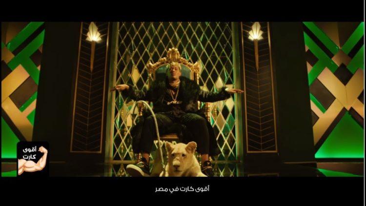 محمد رمضان في إعلان «أقوى كارت في مصر»