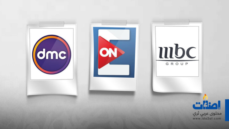 mbc, on tv, dmc, قنوات مصرية, مسلسلات رمضان على القنوات
